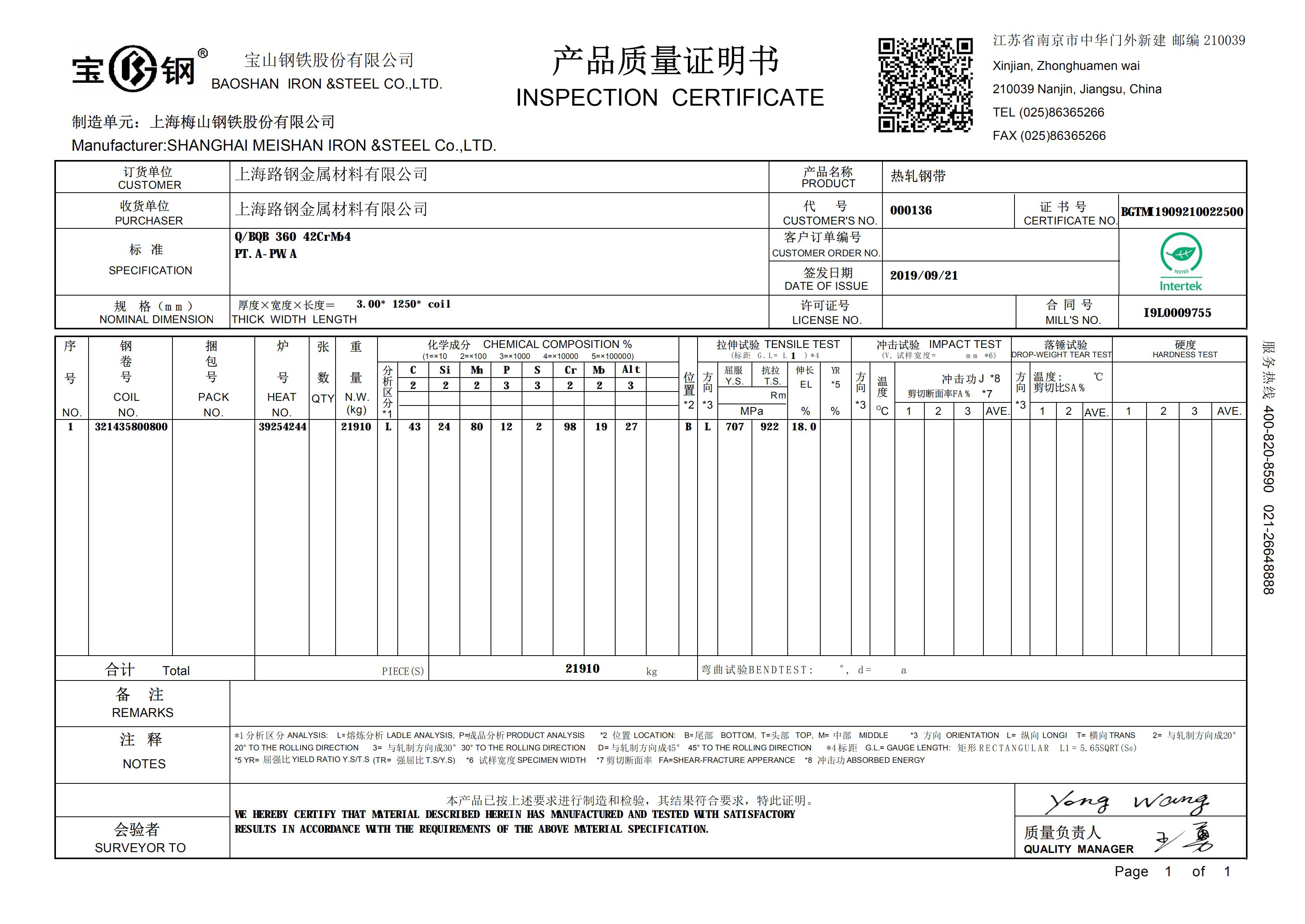 42crmo4140 inspection certificate