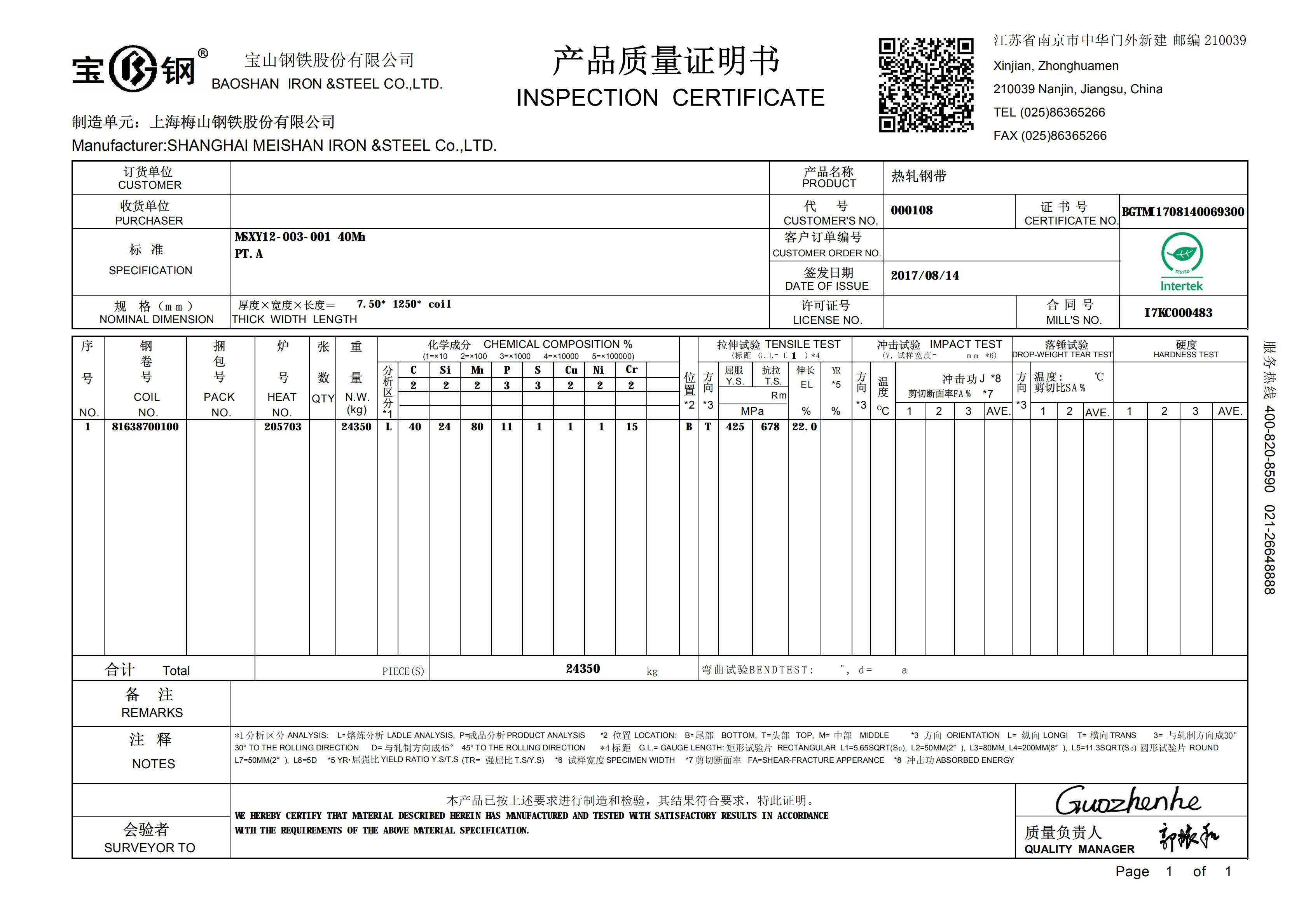 high-quality-carbon-structural-steel-plate-mill-test-certificate
